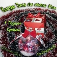 Коледна топка със снимка 10см + Подарък Кутийка