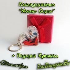 """Ключодържател със снимка """"Моето Сърце"""" + Подарък Кутийка"""