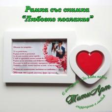 """Рамка със снимка """"Любовно послание"""""""