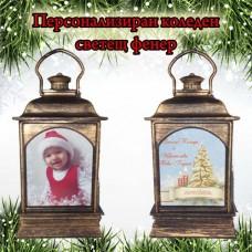 Коледен Фенер със снимка - Светещ